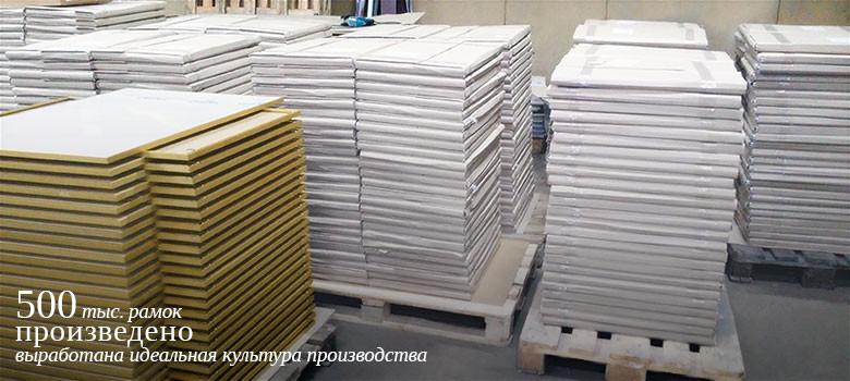 500 тыс. рамок произведено, выработана идеальная культура производства