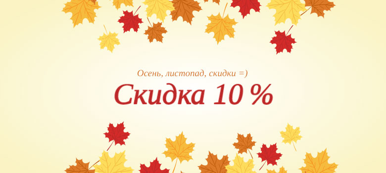 Осень, скидка 10%